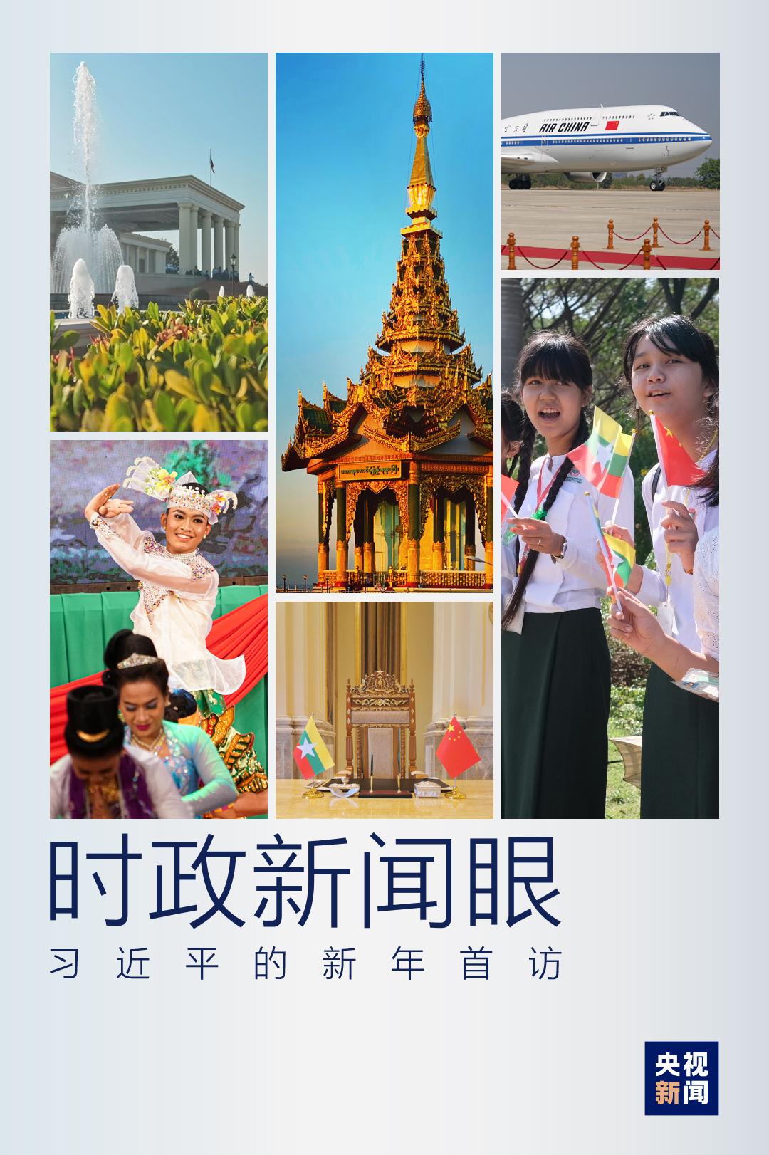 时政新闻眼丨新年首访到缅甸,习近平透露这层深意