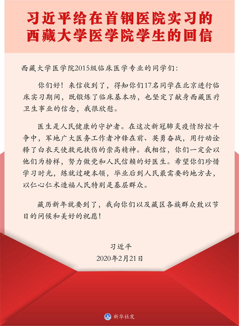 习近平给在首钢医院实习的西藏大学医学院学生的回信