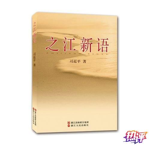 在习近平到浙江调研之际再读《之江新语》