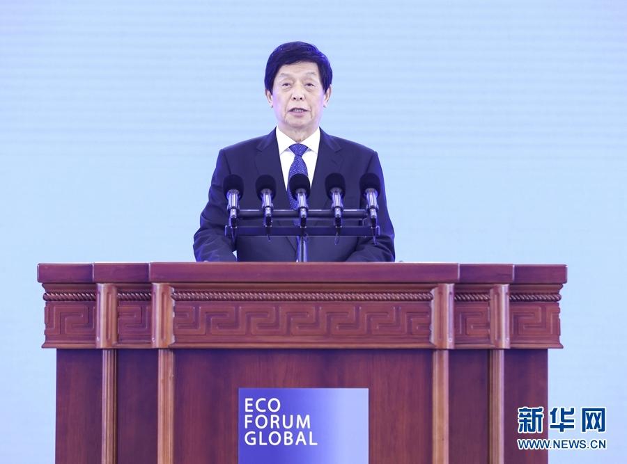 栗战书出席2021年生态文明贵阳国际论坛并发表主旨演讲