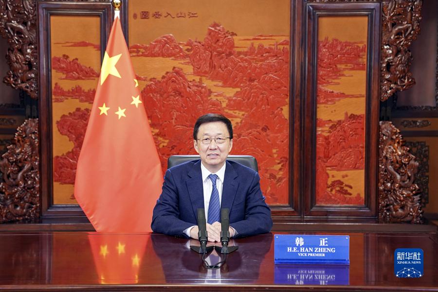 """韩正出席第二届""""一带一路""""能源部长会议并发表致辞"""
