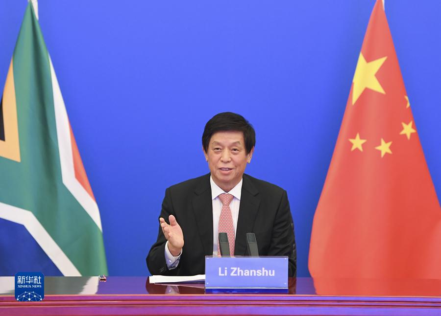栗战书出席中国全国人大与南非国民议会定期交流机制第五次会议开幕式并致辞