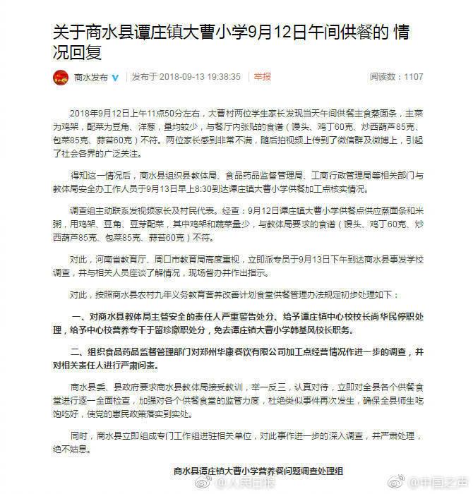 """河南省某一小学营养餐变""""素面"""" 多名相关责任人被处理"""