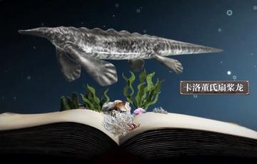 """我国发现远古""""鸭嘴兽""""龙!距今约2亿4千8百万年"""