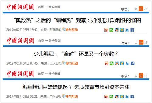 """火爆的少儿编程班:中国家长又犯""""起跑线焦虑""""?"""
