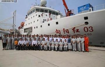 """启航!""""向阳红03""""船赴太平洋执行科考任务"""