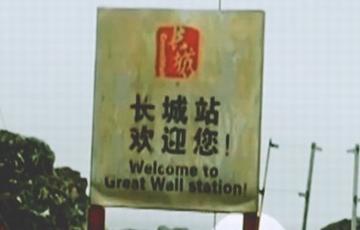"""南极不再""""难及""""!长城站旅游申请开放"""