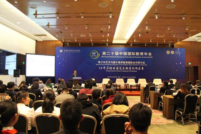 青少年艺术与媒介素养教育国际合作研讨会在京召开