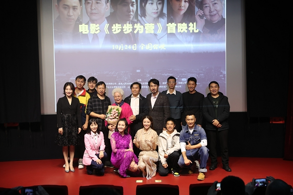 電影《步步為營》首映禮在京舉行 探索主旋律法制電影新方向