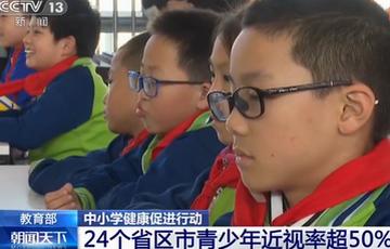 24个省区市青少年近视率超50%