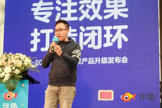 伴鱼创始人兼CEO黄河:全场景打造学习闭环