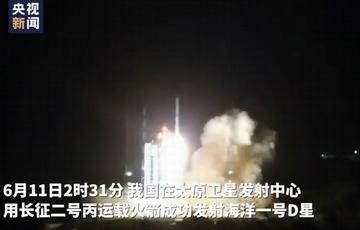 海洋一号D卫星发射成功