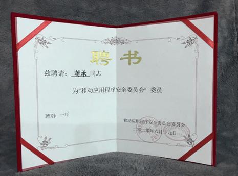 """大力维护网络安全 娱公互动蒋承获选""""移动应用程序安全委员会""""委员"""