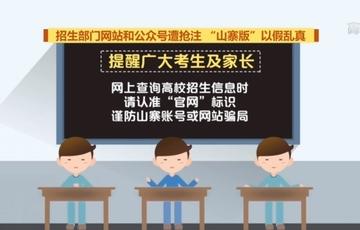 教育部�l布高考防�_�A警 �防山寨�~�或�W站�_局
