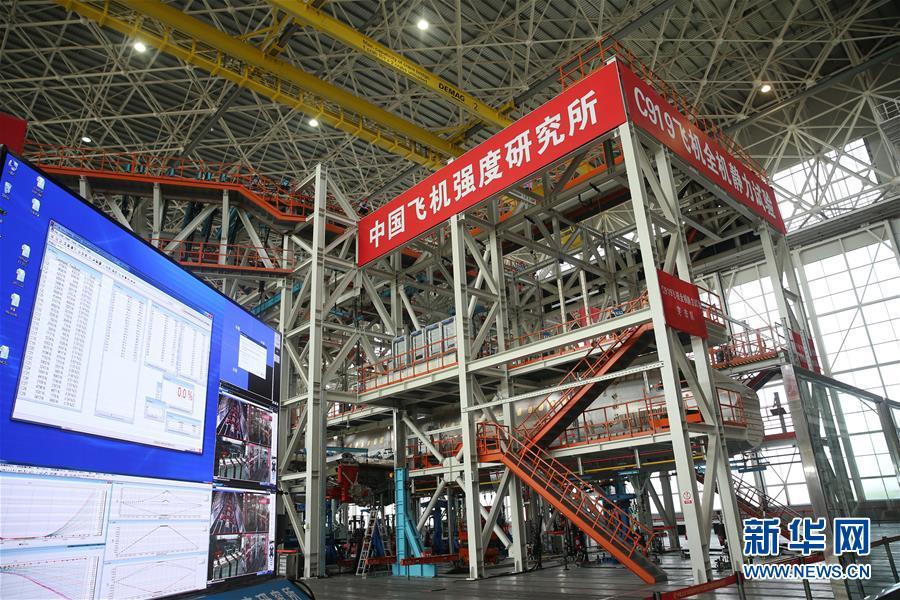 """(建党97周年·图文互动)(1)中国大飞机强度试验团队:为C919锻造强健、安全""""筋骨"""""""