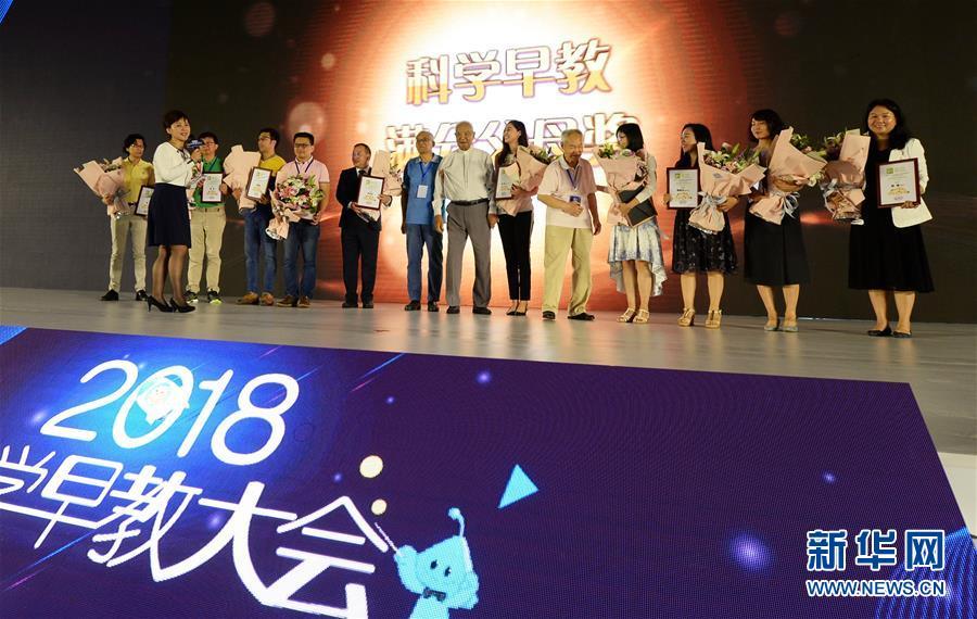 (教育)(1)2018科学早教大会在京举行