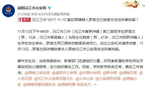 来源:湖南省益阳市沅江市公安局官方微博