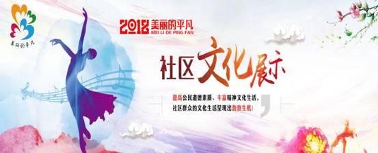 """2018""""美丽的平凡—社区文化展示""""活动即将在京举办"""