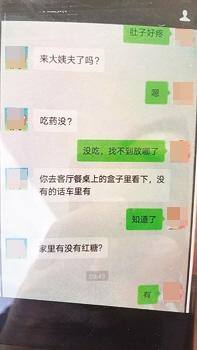 文宇与陈晓云的聊天截图