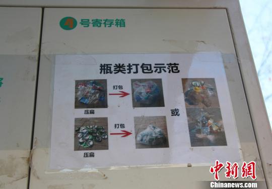 图为在智能回收机上方,提示着瓶类废品的打包流程。 赵晓 摄
