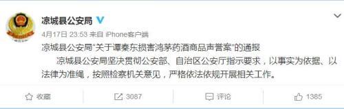 图片来源:凉城县公安局官方微博截图