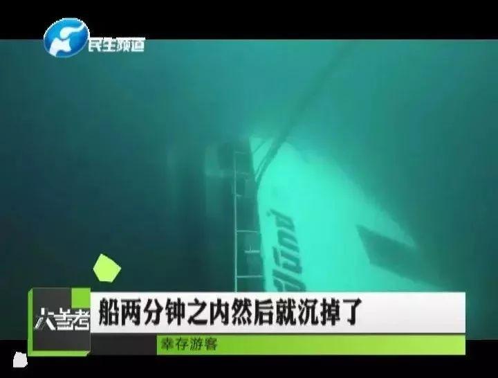 现实版泰坦尼克:翻船瞬间小伙把生的机会给了未婚妻