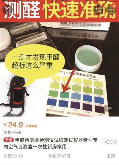 网上热卖甲醛检测盒。