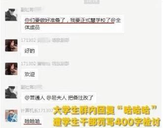 """江苏盐城技师学院回复学生干部""""哈哈哈"""" 被罚写400字检讨"""