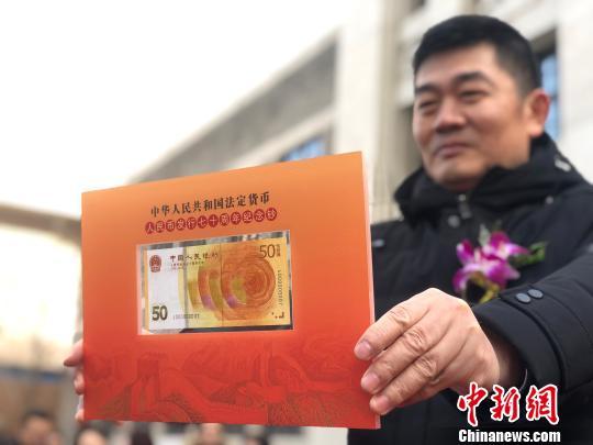 """人民币发行70周年纪念钞首发""""新50元""""今起可兑换"""