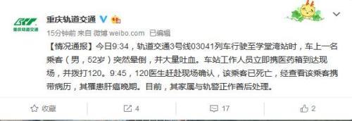图:重庆市轨道交通(集团)有限公司微博截图