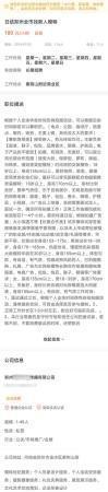 错过2021/5/19天津模特公司招聘地津一波偶迹双元招人部门有体例万万别
