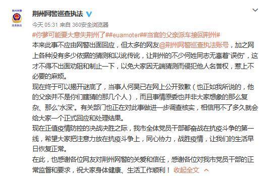 男子称被当官的父亲派车接回荆州 网警:当事人已致歉