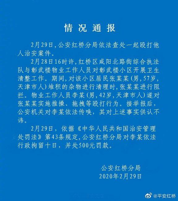 天津拾荒老人遭暴力执法?警方:打人者被拘10天