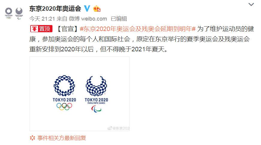 东京奥运会官宣延期到2021年 网友:已买的门票还算数吗?