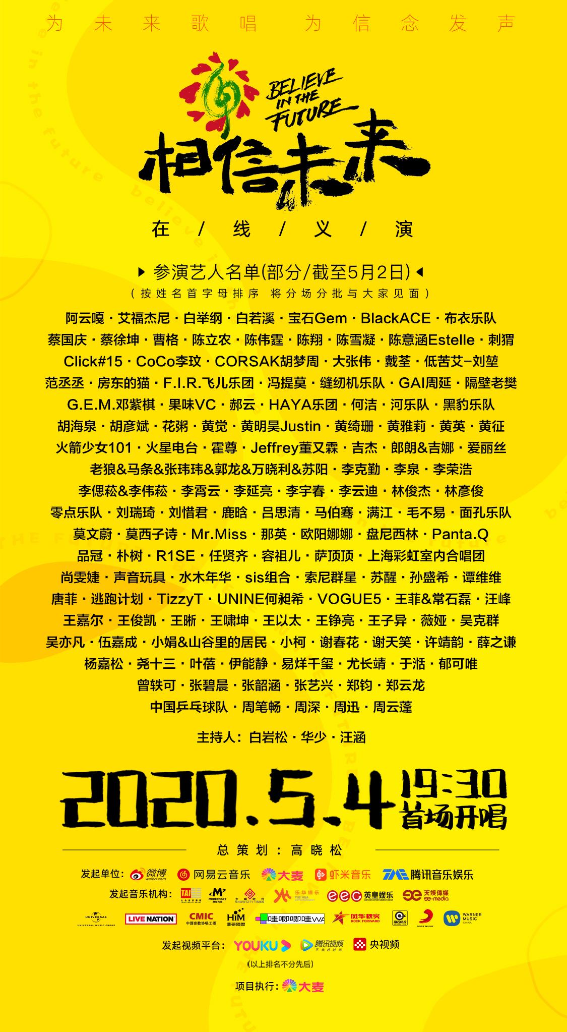 """大麦联合各大平台官宣""""相信未来""""义演:王菲老狼郎朗等百位音乐人亮相!5月4日首场!"""