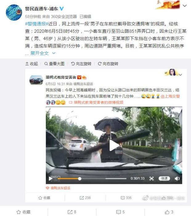 上海一男子拦车造成周边道路严重拥堵被行拘