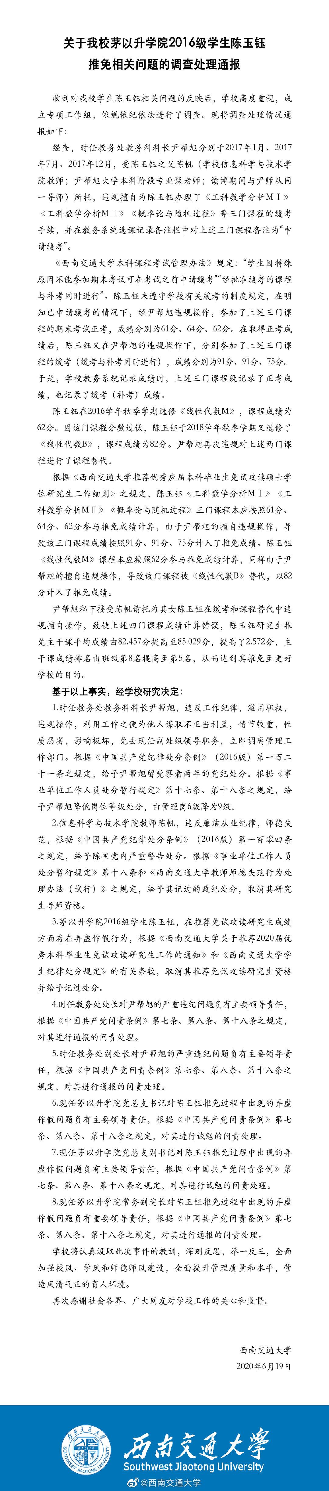 西南交大通报一学生修改成绩保研事件:取消推免资格