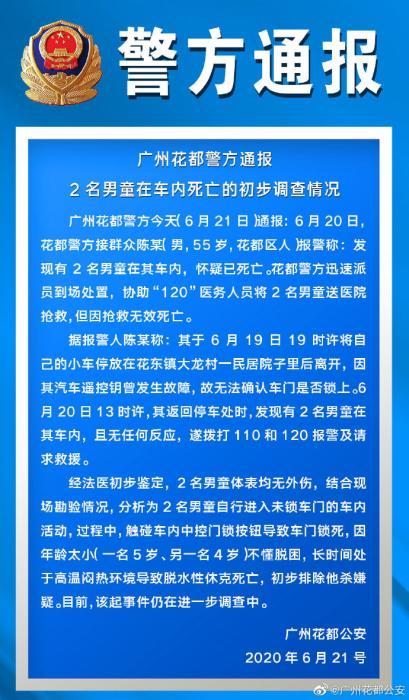 2男童在车内身亡 广州警方:自行进入车内高温致死