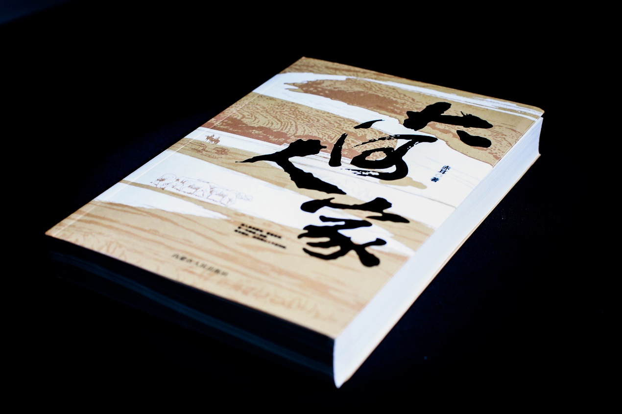 无言之历史画卷——读长篇小说《大河人家》札记