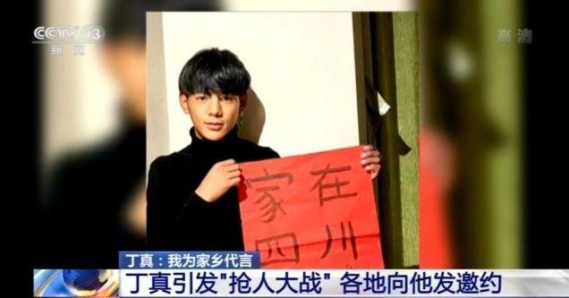"""""""理塘""""热度猛增620% !""""甜野男孩""""丁真接受采访聊走红"""