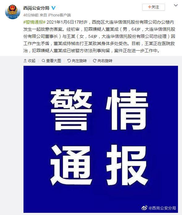大连华信信托董事长持械击打总经理 警方:已刑拘 案件正在进一步工作中