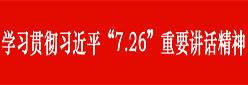 """学习习近平""""7.26""""重要讲话"""
