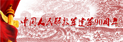 中国人民解放军建军90周年
