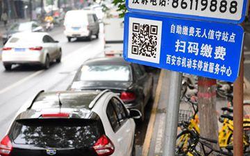 西安推行智能化停车收费模式