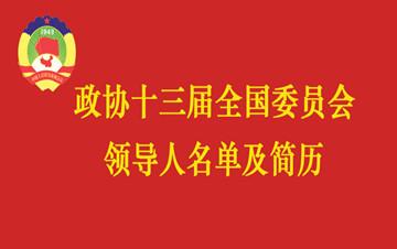 政协第十三届全国委员会主席、副主席名单及简历