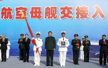 习近平出席我国第一艘国产航空母舰交接入列仪式