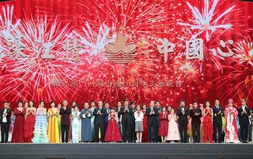 习近平出席观看庆祝澳门回归祖国20周年文艺晚会