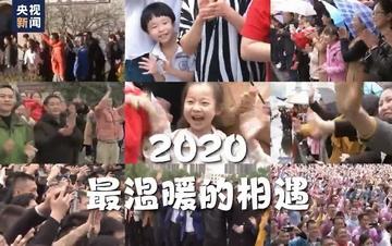 2020 最�嘏�的相遇