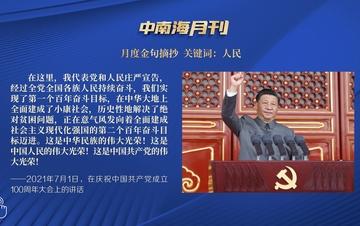 天天�W�|中南海月刊(2021.07)