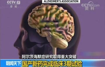 国产阿尔茨海默症新药完成临床3期试验